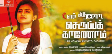 En Aaloda Seruppa Kaanom HD (2017) Movie Watch Online